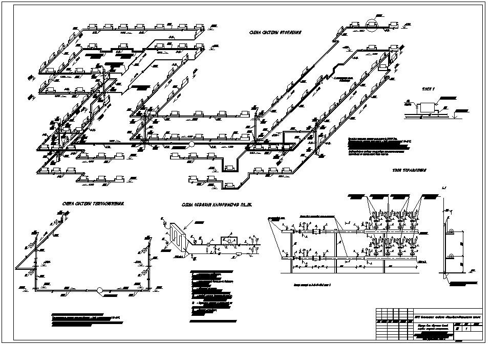 Схема отопления школы