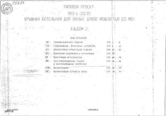Типовой проект 903-1-310.95 Альбом 2.