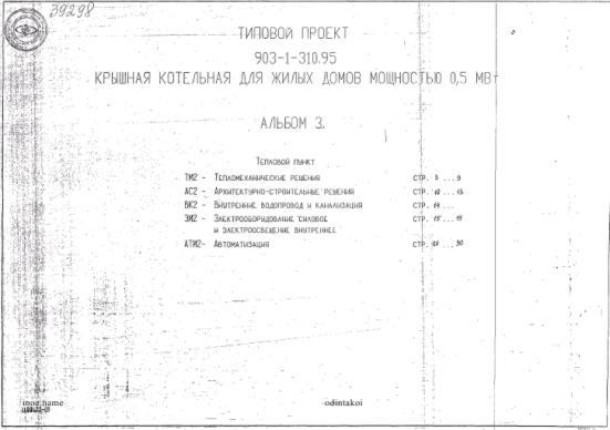 Типовой проект 903-1-310.95 Альбом 3.