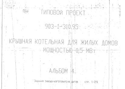 Типовой проект 903-1-310.95 Альбом 4.