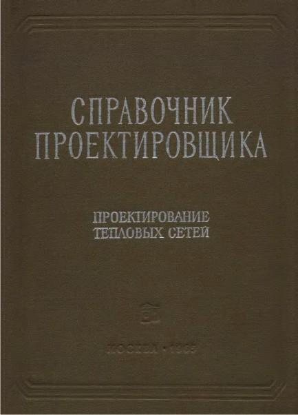 Справочник Монтажника Тепловых и Атомных Электростанций