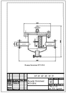 Фильтр волосяной ФГ 7-50-6 в dwg