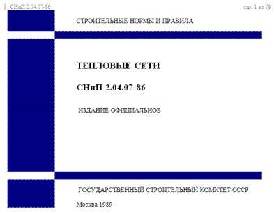 СНиП 2.04.07-86