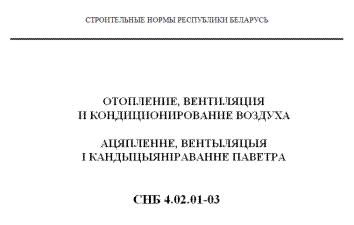 СНБ 4.02.01-03