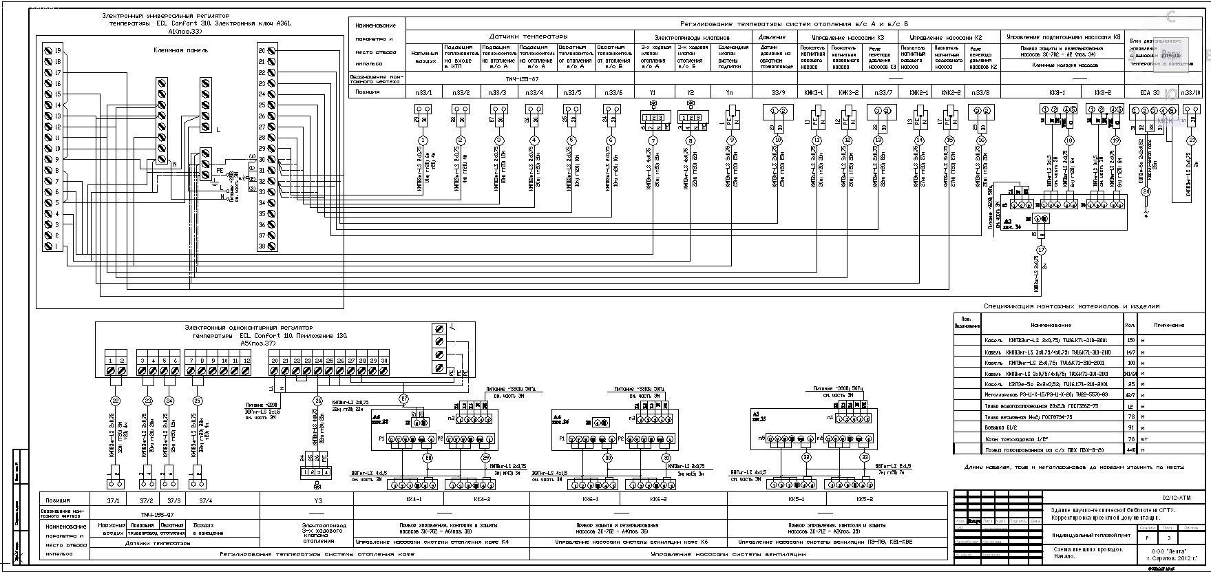 регулятор ecl comfort 310 схема управления