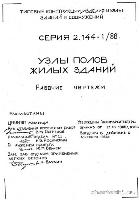 Серия 2.144-1.88 Узлы полов