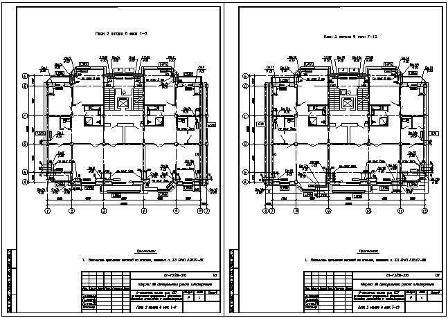 Система отопления 9 этажного
