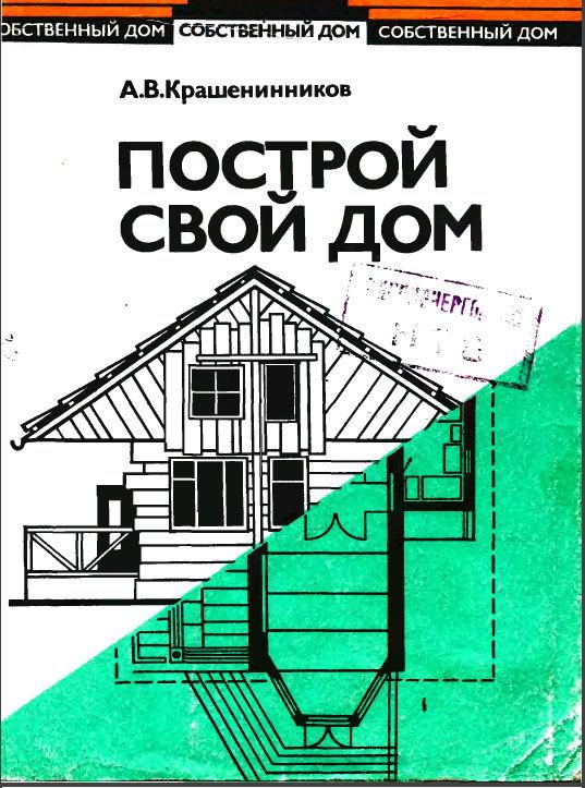 Купить книгу как построить дом