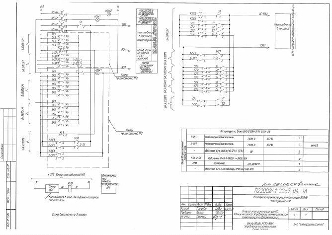 Электрическая схема подключения насосной станции фото 514