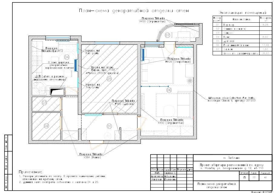 Готовые дизайн проекты планы 152