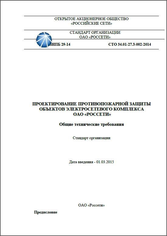 Инструкция По Проектированию Противопожарной Защиты Энергетических Предприятий
