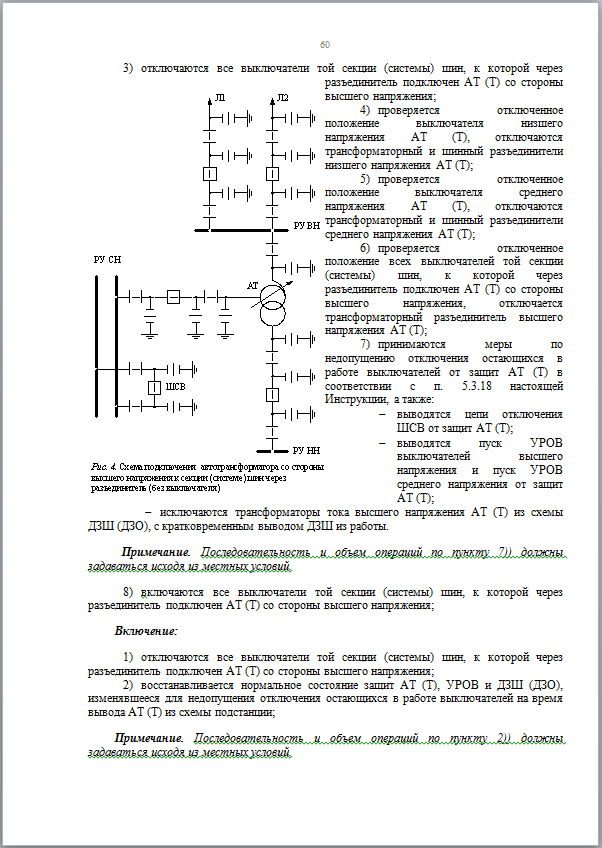 Инструкция об оперативном переключению на подстанциях