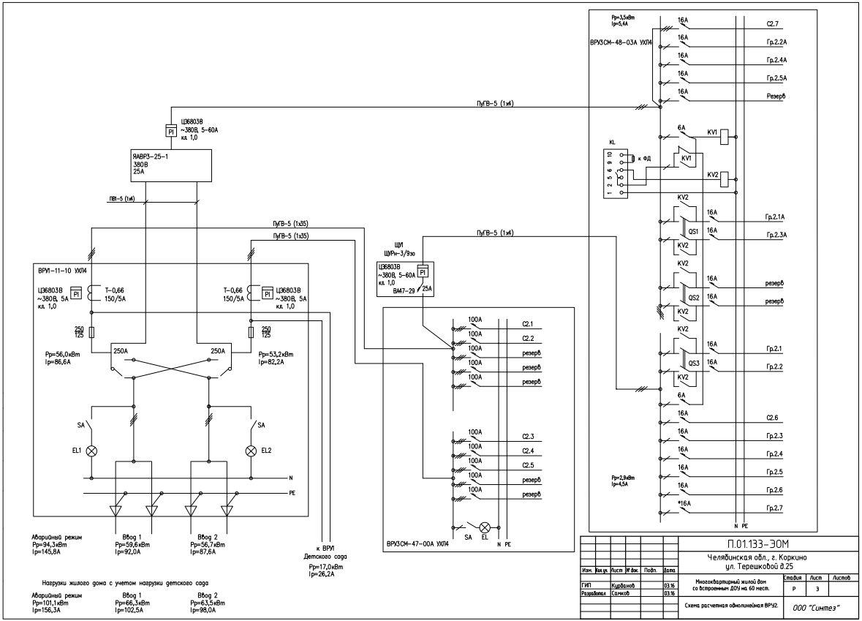 Курсовые и дипломные По надежности электроснабжения проектиру